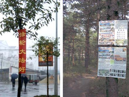 Photos: Minghui.org